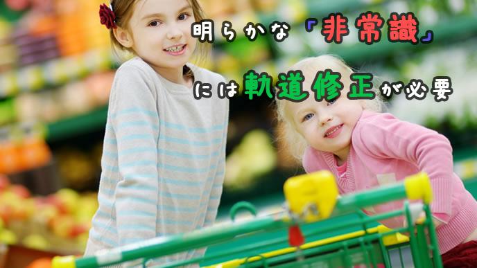 スーパーのカゴに入って遊ぶ姉妹