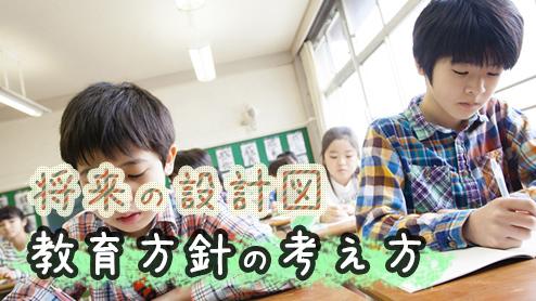 家庭の教育方針の考え方&幼稚園・小学校が知りたいこと