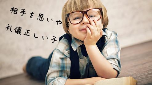 礼儀正しい子に育てたい!相手を思いやる気持ちを教える躾