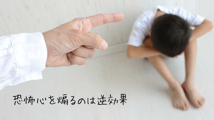 子供を叱責する親