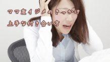 170310_mamatomo-bully2