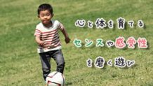 170313_3yearoldchild-play2