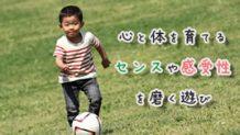 3歳児の遊び方!子供の好奇心をつつく遊びで心と体を育てる