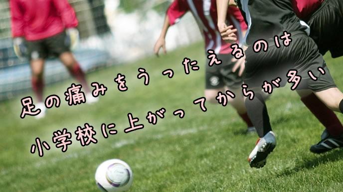 サッカー少年団に所属する成長期の子供