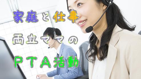 PTA役員と仕事を両立するために~働く親のPTA活動~