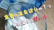 重曹入浴剤は体の芯から温まる!使い方と作り方