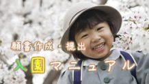 170329_kindergarten-application2