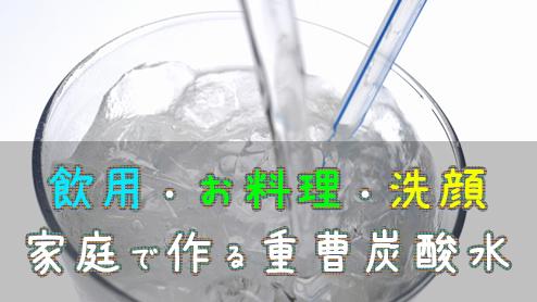 重曹炭酸水の作り方・お手軽簡単レシピ集