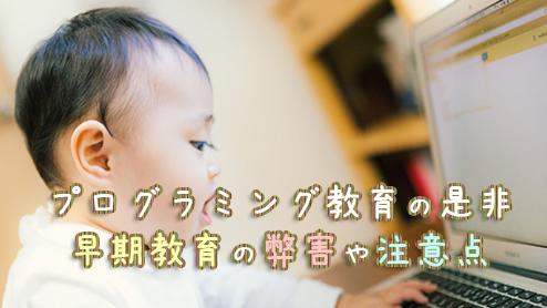 子供のプログラミング教育はいつから?弊害や必要性