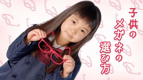 子供のメガネは一生の視力に影響!正しい眼鏡の選び方