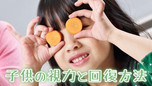 子供の視力を改善する自宅・病院の回復トレーニング