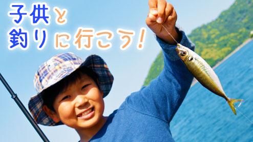 子供と釣りに出掛けよう!準備するもの注意すること
