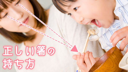子どもに教えたいきれいで正しい箸の持ち方