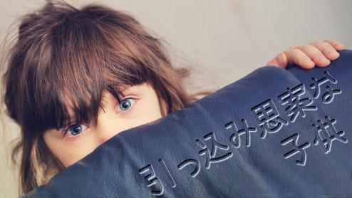引っ込み思案な子供の性格を直す5つの方法