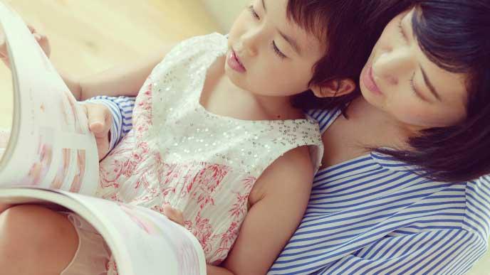 母親と一緒に本を読んでいる女の子