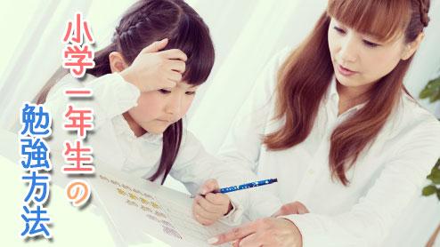 小学一年生のやる気を引き出す勉強の教え方