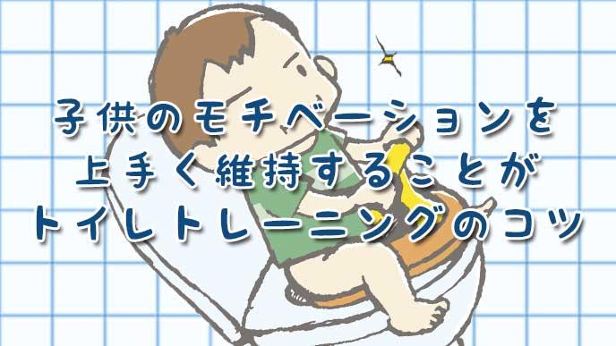 子供のモチベーションを上手く維持することがトイレトレーニングのコツ