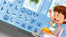 トイレトレーニングはシールで楽しく子供のやる気を引き出す!