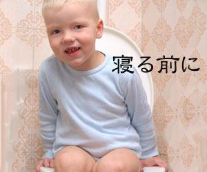 トイレの便座に座る子供