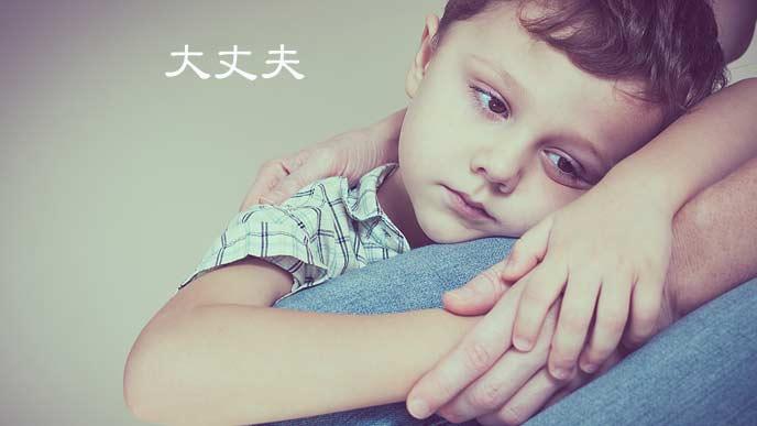 親の足に抱きつく子供