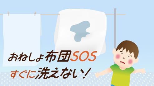 緊急!おねしょ布団の洗い方&すぐに洗えないときの応急処置
