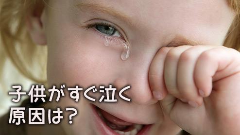 すぐ泣く子供にしないためにできること
