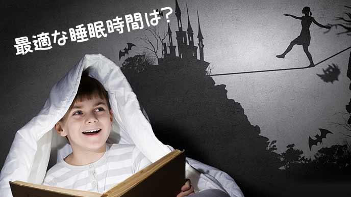 夜更かしをして本を読んでる男の子