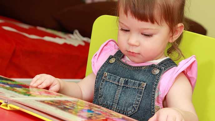 絵本を見る3歳の女の子
