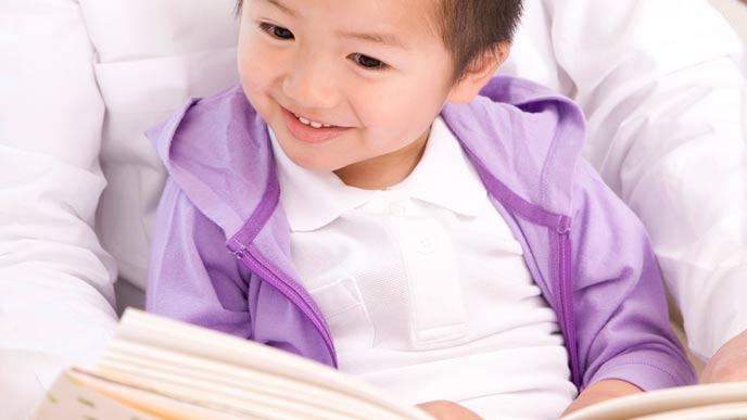 本を読んでもらって喜ぶ子供