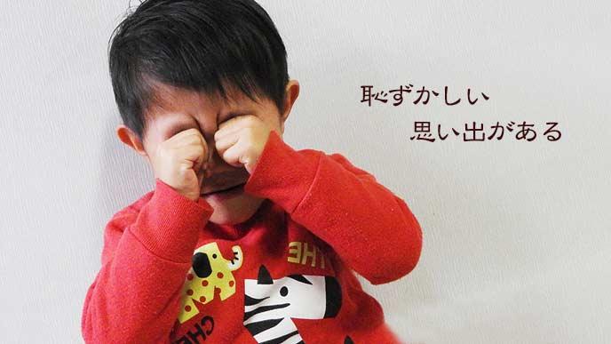両手で目を押さえて泣く子供