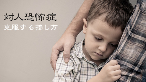 対人恐怖症を克服する子供との接し方