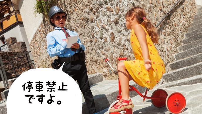 警察の体験をしている男の子と女の子