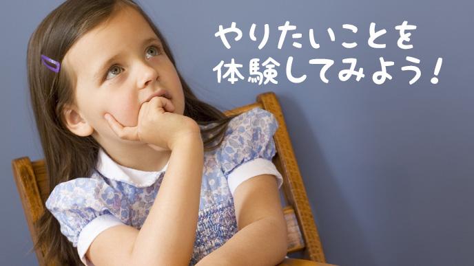 将来を考えるを女の子