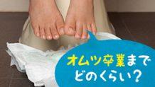 170721_diaper-end02