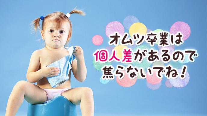 オムツが外れるのは赤ちゃんによって個人差があります