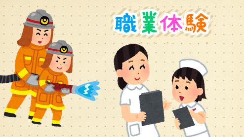 子供が職業体験を通して得られるメリットとは?