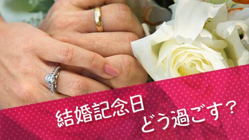 結婚記念日の過ごし方から見る夫婦円満の秘訣
