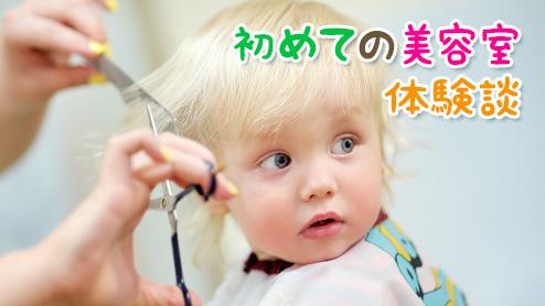 子供の美容院はじめて体験談!何歳から行きましたか?