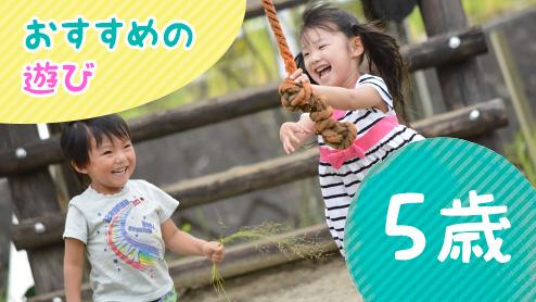 5歳児の遊びで大切なこと~知能と運動能力を伸ばす遊び方
