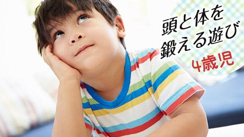 4歳児は遊びで世界が広がる!頭脳と体を鍛える遊び