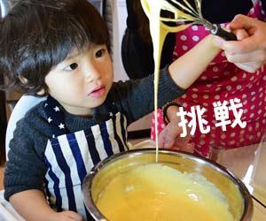 料理に挑戦する男の子