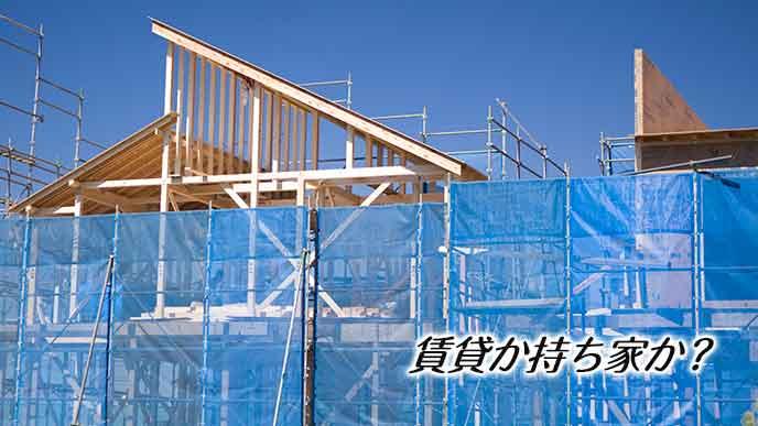 建築中の一戸建て住宅