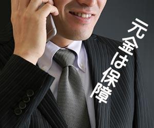 詐欺師が電話で甘い言葉を言う