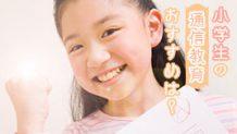 elementary-school-students-communication-education-icatch