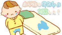 elementary-schoolchilds-bedwetting-icatch
