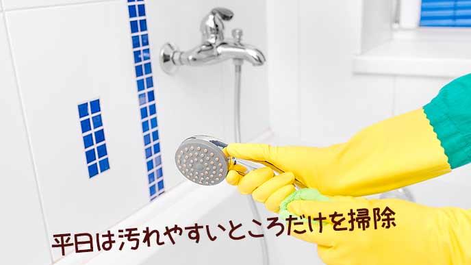 平日のお風呂掃除