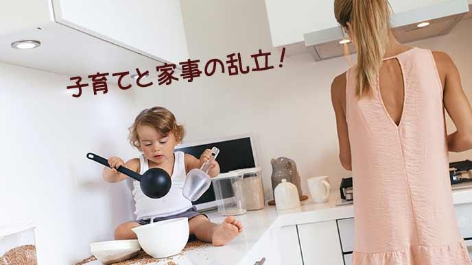 料理する傍で食材を散らかす子供