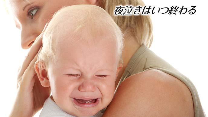 泣く赤ちゃんのお世話が大変