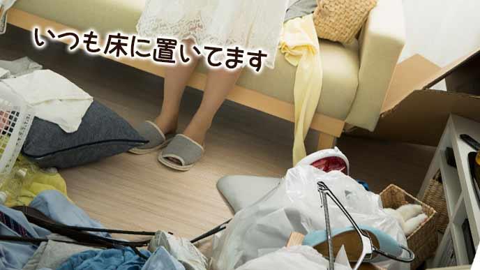 床に散らかる衣類と雑貨