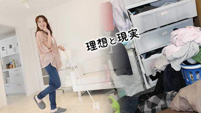 部屋の掃除をする理想と汚れた部屋の現実